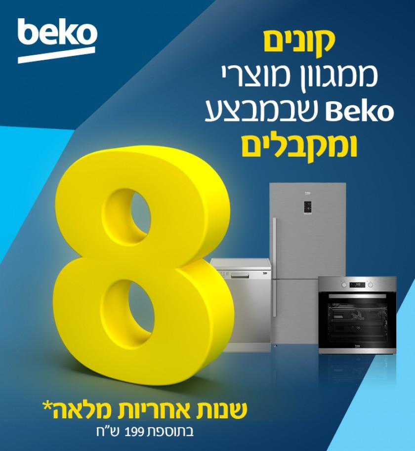 קונים ממגוון מוצרי beko שבמבצע ומקבלים 8 שנות אחריות מלאה בתוספת 199 שח